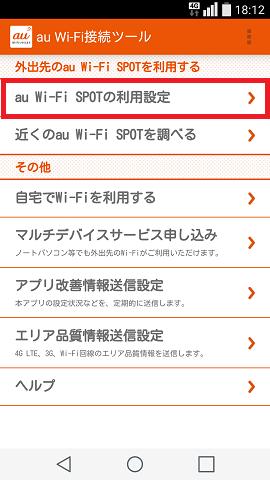 au wi fi 接続 ツール ダウンロード