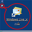 Windows Liveメール 2011