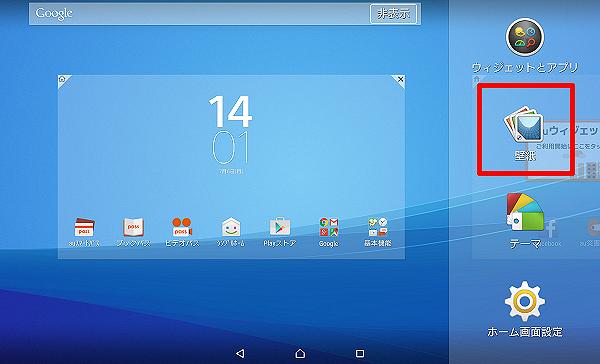 Xperiatmz4 tablet sot31 2 voltagebd Choice Image