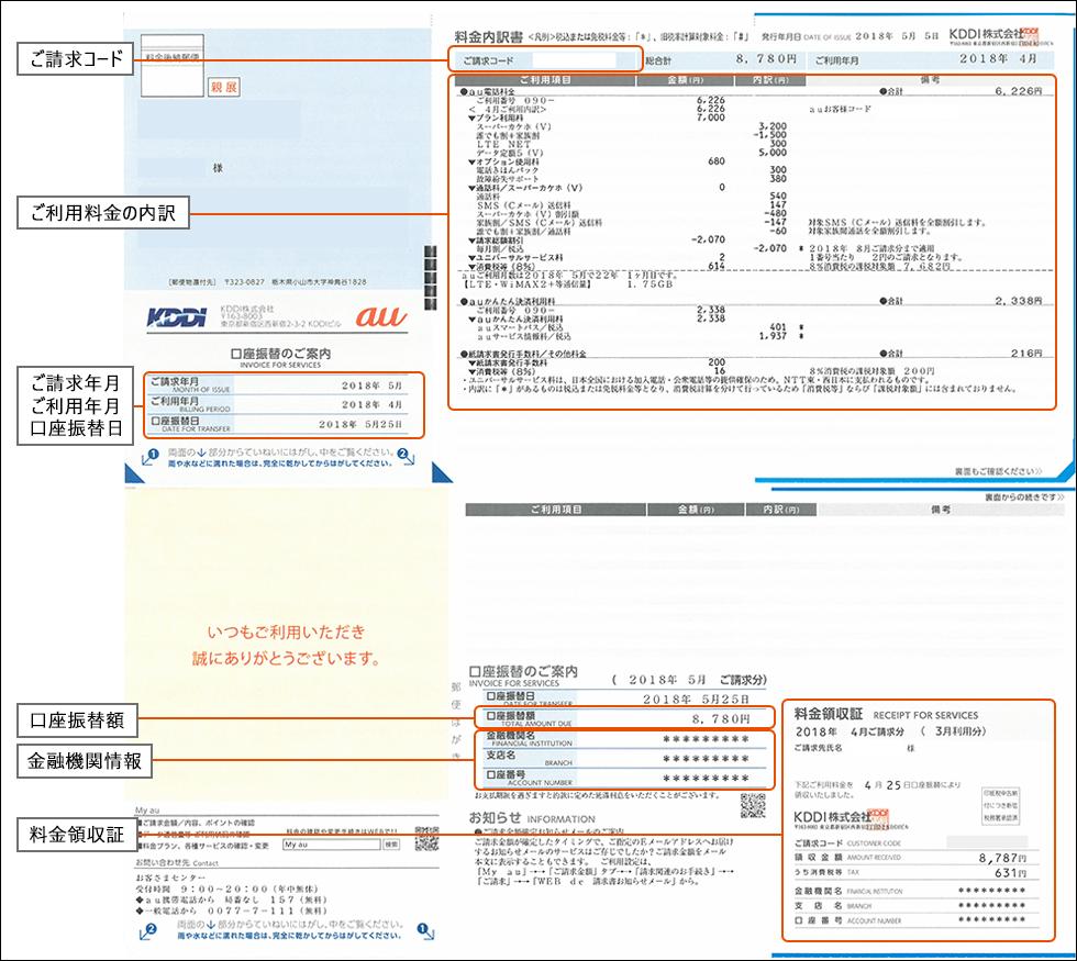 Au 請求 書 ウェブからau料金の請求書や領収書をダウンロード/印刷したい