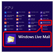 Windows Liveメール 2012