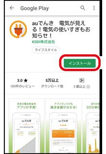 Google play アプリ インストール 方法