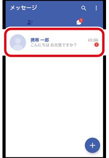 メッセージ ショート ショートメッセージサービス(SMS)