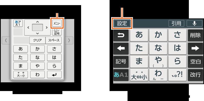ソフトウェアキーボードを切り替える 文字入力 基本操作